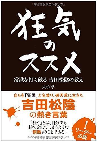 狂気のススメ 常識を打ち破る吉田松陰の教えの詳細を見る