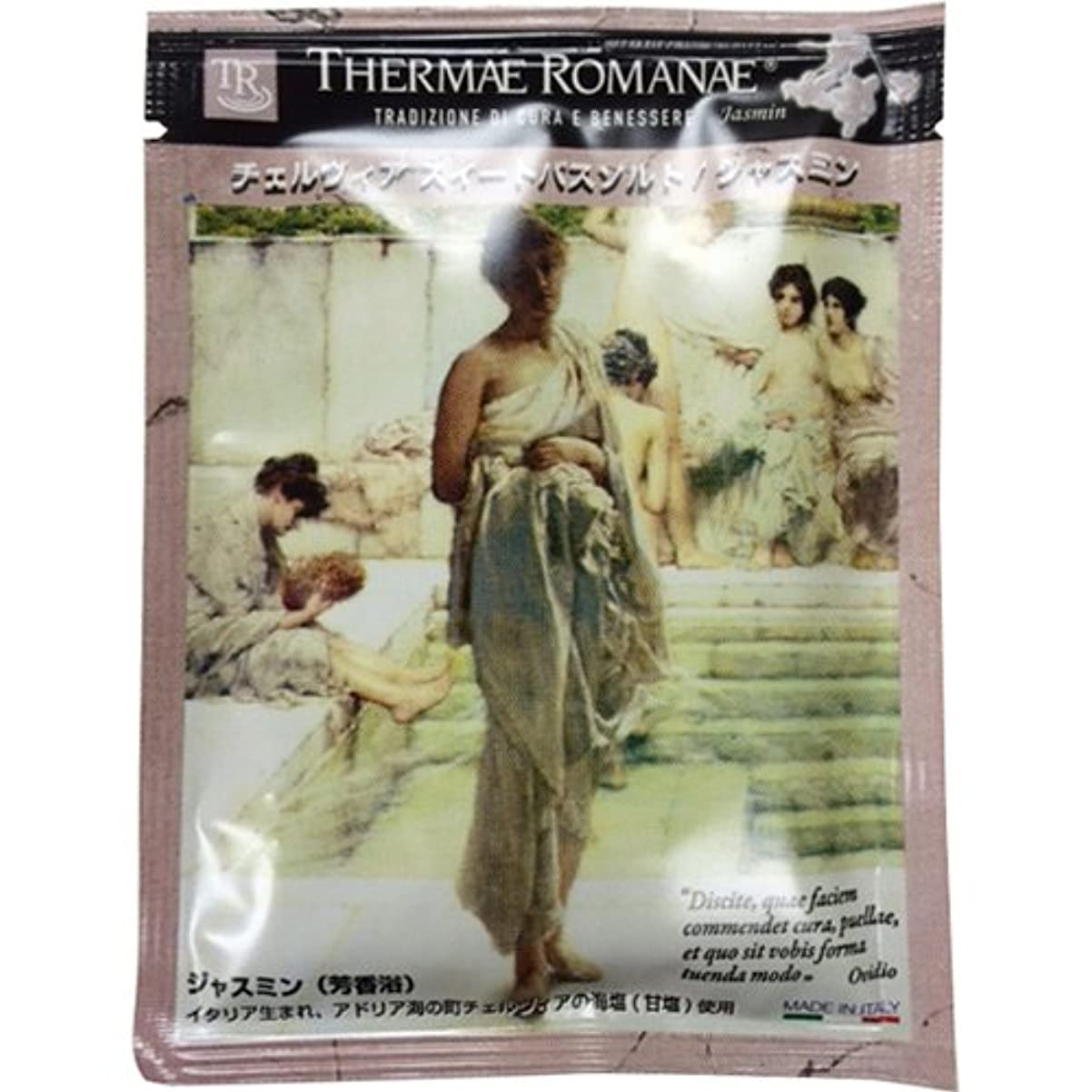 平衡オーバーラン曲THERMAE ROMANAE(テルマエ ロマエ) チェルヴィア スイート バスソルト40g ジャスミン