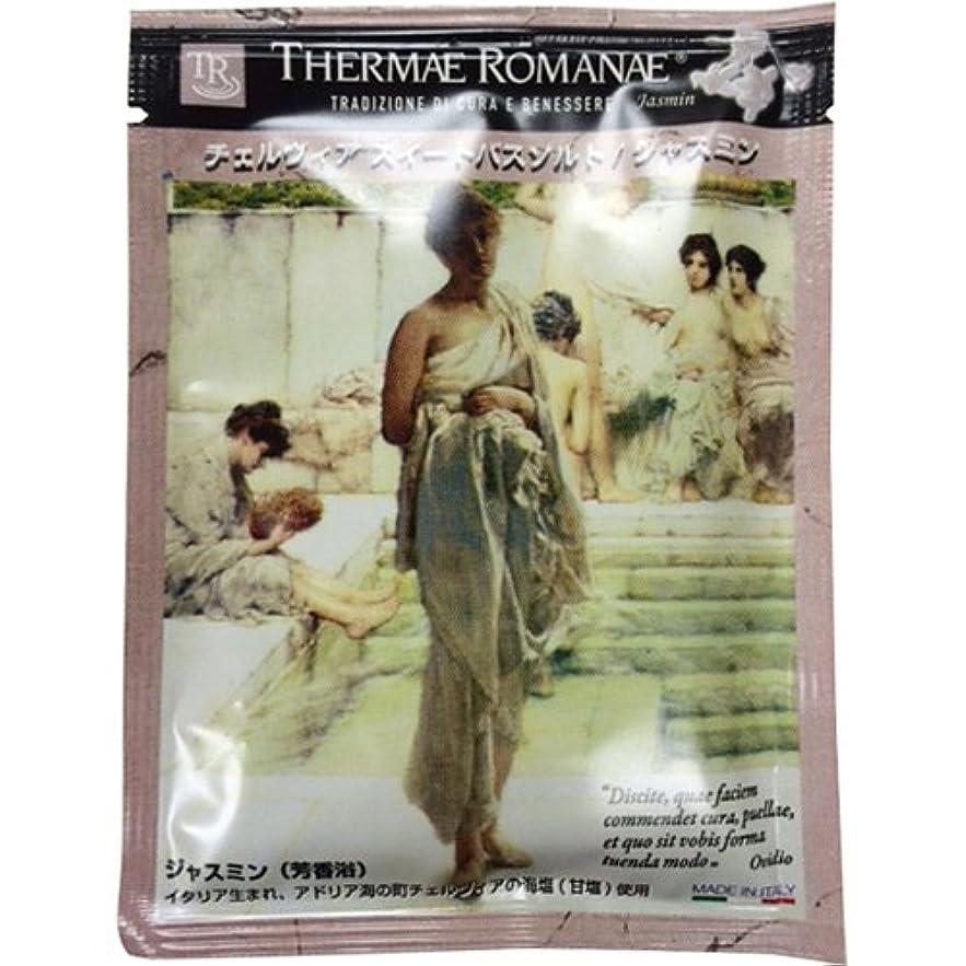 シャッター悪行アラバマTHERMAE ROMANAE(テルマエ ロマエ) チェルヴィア スイート バスソルト40g ジャスミン