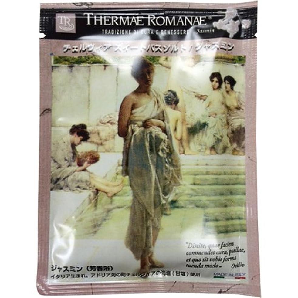 ペダル最小化する政令THERMAE ROMANAE(テルマエ ロマエ) チェルヴィア スイート バスソルト40g ジャスミン