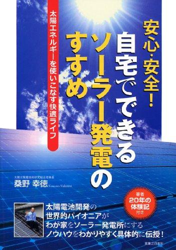 安心・安全! 自宅でできるソーラー発電のすすめの詳細を見る