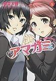 アマガミprecious diary 5 (ジェッツコミックス)