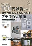 いつもの100円雑貨なのになぜだかおしゃれに見えるプチDIYの魔法 (暮らしニスタLife Style Book) 画像