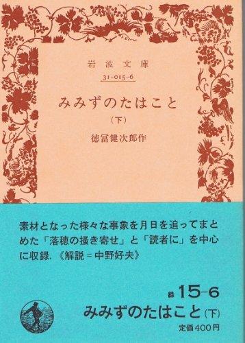 みみずのたはこと〈下〉 (1977年) (岩波文庫)