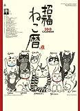 招福ねこ暦 2013カレンダー