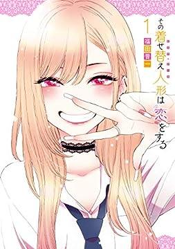 その着せ替え人形は恋をする 1巻 (デジタル版ヤングガンガンコミックス)