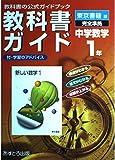 東書版新しい数学1準拠中学数学 1年 (教科書ガイド)