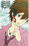 絶園のテンペスト(5) (ガンガンコミックス)
