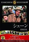 シェーン [DVD]