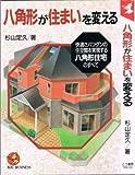 八角形が住まいを変える―快適さバツグンの住空間を実現する八角形住宅のすべて (KOU BUSINESS)