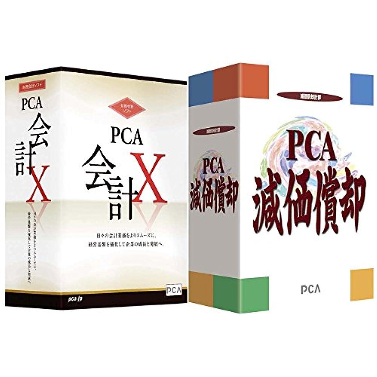 滅びる楽な圧縮PCA会計X?減価償却V.3セット with SQL 3クライアント