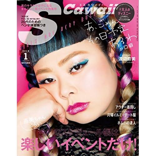 S Cawaii!(エスカワイイ) 2018年 01 月号 [雑誌]