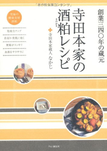 寺田本家の酒粕(さけかす)レシピ