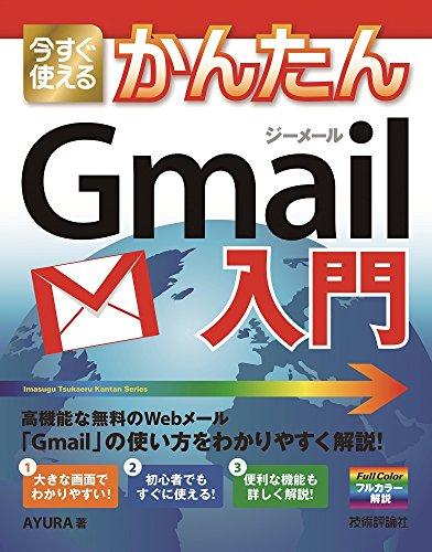 今すぐ使えるかんたん Gmail入門の詳細を見る
