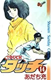 タッチ (14) (少年サンデーコミックス)
