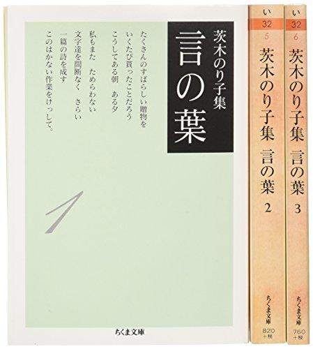 茨木のり子集 言の葉 全3冊セット (ちくま文庫)の詳細を見る