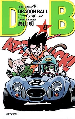 DRAGON BALL 8 (ジャンプコミックス)の詳細を見る