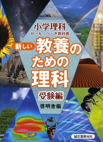 誠文堂新光社『新しい教養のための理科 受験編』