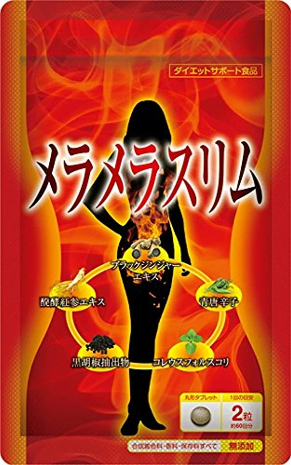 【桜華公式ショップ】メラメラスリム 120粒入り30日分 燃焼ダイエットサプリ ダイエットマスター監修商品