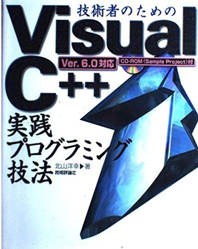 技術者のためのVisual C++実践プログラミング技法―Ver.6.0対応の詳細を見る