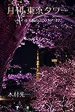 月刊 東京タワーvol.7 夜光散歩 2007-2017 (月刊デジタルファクトリー)