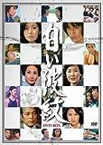 白い波紋 DVD-BOX[DVD]