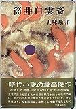 筒井白雲斎 (1965年)