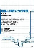 建築工程表の作成実務 第三版 画像
