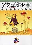 アタゴオル 外伝II ヨネザアド物語 (MFコミックス フラッパーシリーズ)