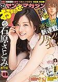 ヤングマガジン 2015年37・38号 [2015年8月10日発売] [雑誌]