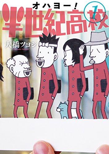 漫画『オハヨー!半世紀高校』の感想・無料試し読み