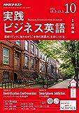 NHKラジオ実践ビジネス英語 2018年 10 月号 [雑誌]