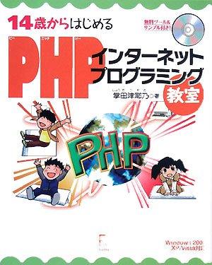 14歳からはじめるPHPインターネットプログラミング教室—Windows 2000/XP/Vista対応