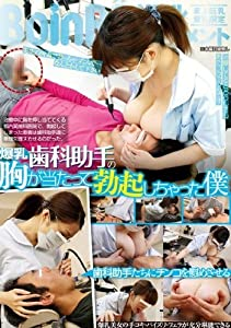 爆乳歯科助手の胸が当たって勃起しちゃった僕 ex [DVD]