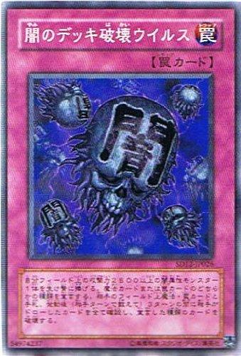 【遊戯王シングルカード】 《暗闇の呪縛》 闇のデッキ破壊ウイルス ノーマル sd12-jp026