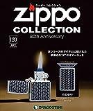 ジッポー コレクション 120号 (スクリプトZ 1948) [分冊百科] (ジッポーライター付)