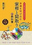 幸福を呼び込む 家相と間取りの教科書