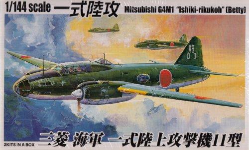 1/144 一式陸上攻撃機11型
