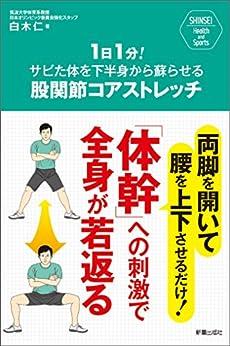[白木仁]の1日1分!サビた体を下半身から蘇らせる 股関節コアストレッチ SHINSEI Health and Sports