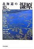 北海道の湿原 画像