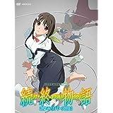 「続・終物語」こよみリバース 上(完全生産限定版) [DVD]
