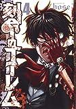 刻命のゴーレム 4 (ヤングジャンプコミックス)