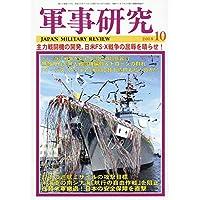 軍事研究 2018年 10 月号 [雑誌]