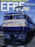 EF65形メモリアル―登場から50年。高速直流電機栄光の軌跡 (トラベルムック)