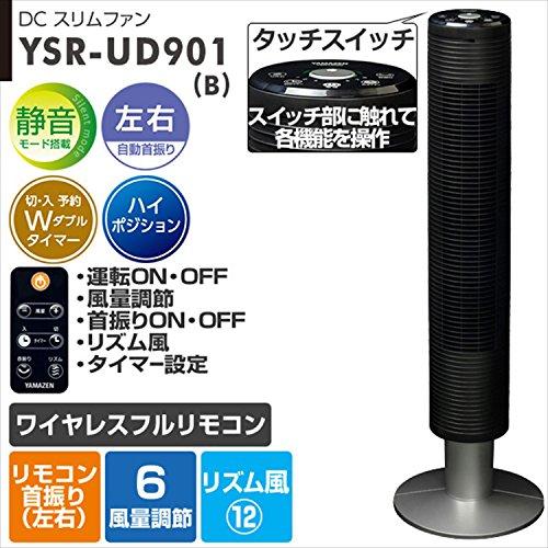 山善(YAMAZEN) DCモーター搭載 スリムファン (静音モード搭載)(リモコン)(風量6段階) 入切タイマー付 ブラック YSR-UD901(B)