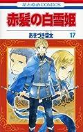 赤髪の白雪姫 17 (花とゆめコミックス)