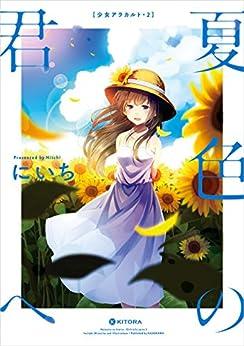 [にいち]の夏色の君へ 少女アラカルト2 彼女の季節 (中経☆コミックス)