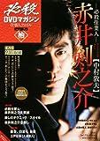 必殺DVDマガジン 仕事人ファイル10 赤井剣之介 (T☆1 ブランチMOOK)