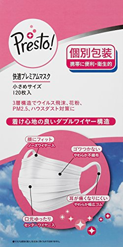 【Amazonオリジナル】Presto! (PM2.5対応)快適プレミアムマスク...