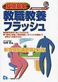 基礎基本教職教養フラッシュ 2013年度版 (教員採用試験シリーズ 376)